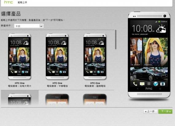 新的HTC One很快將於三大電信與大家見面?