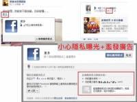 防人之心不可無,連名人語錄的臉書粉絲團也一樣暗藏危險...