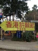 香港 2013 許願節 林村許願樹