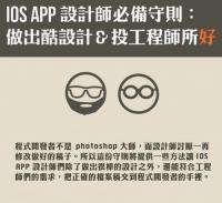 iOS APP 設計師必備守則:做出酷設計 做出酷設計 投工程師所好