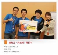 Firefox OS App Days 得獎專訪 – 第二名 Battery Fox