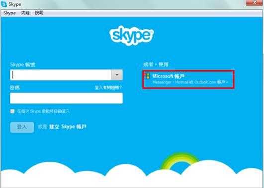 Skype 談帳號轉移:就像搬到美麗的新家一樣,一開始不適應在所難免