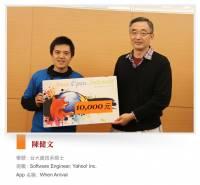 Firefox OS App Days 得獎專訪 – 第一名 When Arrival