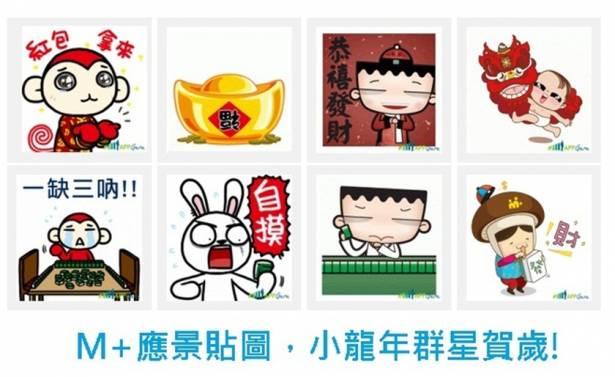 M+ Messenger新年貼圖,小龍年群星賀歲!