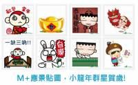 M+ Messenger新年貼圖,小龍年群星賀歲