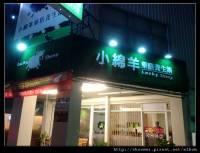[台南]小綿羊藥膳養生鍋