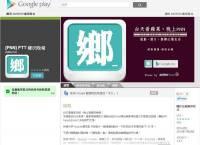 「PTT鄉民晚報」Android軟體小小動眼看:「在地各類網路資訊大熔爐」