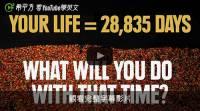 【希平方英文報】人生只有一次,你還剩下多少時間?