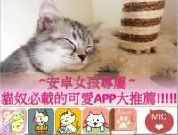 貓奴APP好評再出刊 專屬安卓女孩的愛貓APP大推薦 ❤