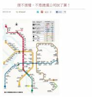 峰迴路轉,「台北捷運地圖」app未必侵權