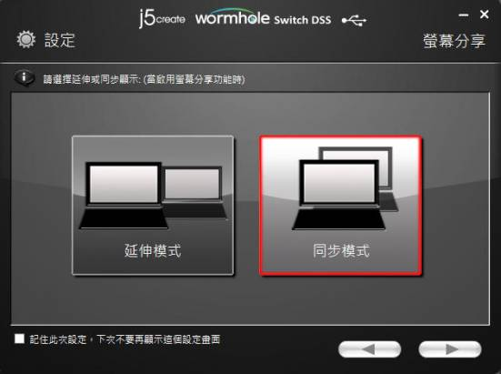 j5create JUC700 超神傳輸線!雙螢幕分享、檔案傳輸樣樣行