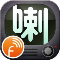 喇新聞 ─ 超全能影音新聞懶人包 iOS搶先上