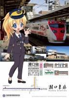 臺鐵萌起來!新竹湖口車站跨站式站房啟用