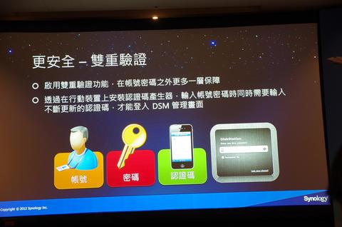 商務與個人娛樂並重, NAS 大廠 Synology 推出 DSM 4.2 平台