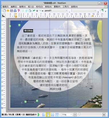 【分享】自己動手做分類廣告,免費實用的排版軟體 NextGen