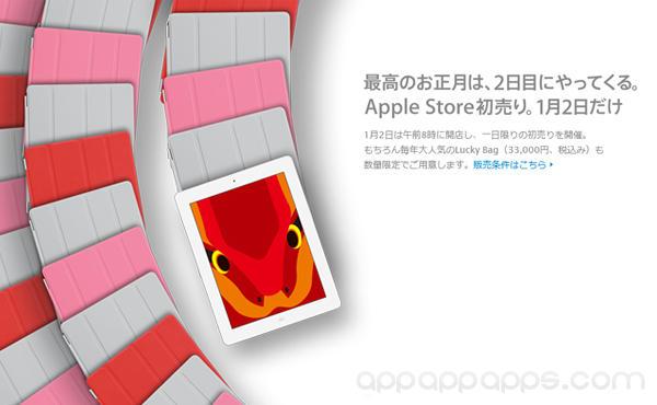 日本Apple Store將發售福袋, 神秘禮物隨時是超值價錢得到Apple產品