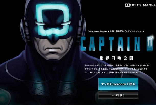 慶祝日文官方粉絲團成立一年, Dolby 特別推出 Captain D 宣傳漫畫