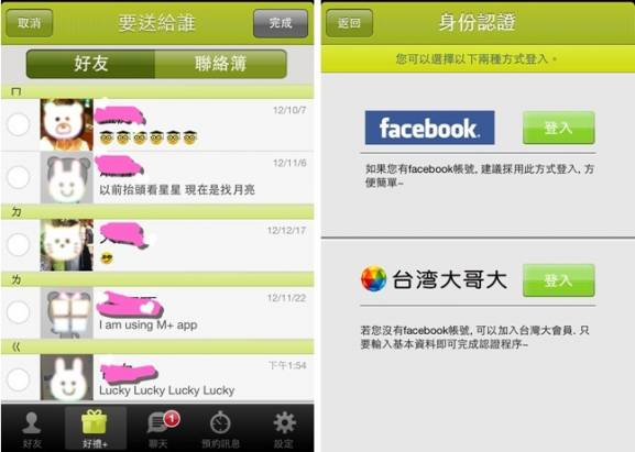 M+ Messenger 好禮+ 功能,讓是耶誕和跨年變溫馨的小魔法 =U=