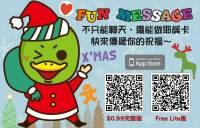 [分享] 跟耶誕好公公及麋鹿一起玩Fun Message吧