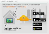 Splashtop 2 開始提供 PC 與 Mac 相互串流服務,可惜跨網仍要購買加值包