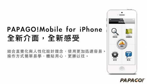 為 iPhone5 最佳化的新版 PAPAGO! 導航軟體上市,標榜圖資絕對在地化