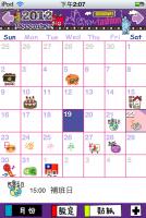 是芥末日後的行事曆