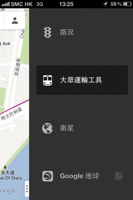 Google Maps for iPhone 評測試玩 教你使用全新 iOS 版 Google Maps !