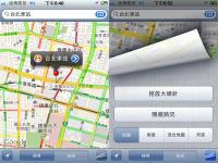 iOS 6 使用者注意! Google Maps 以 App 的方式回來啦