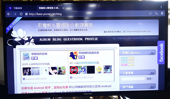 【邀約】九千九的奇蹟!!! Fujimaru Full HD Smart TV 參上
