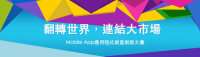 參加《Mobile App應用程式創意創新大賽》最高獎金20萬等你拿