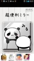 【Android App】超便利照鏡 App