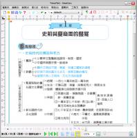 架構圖 年代圖 樹狀圖編排方式,新一代的排版軟體