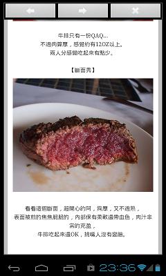 【自製APP分享】台灣美食尚好~景觀餐廳精選(玩家必備)
