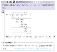 【分享-免費】編排數學式─長除法,最便捷的全方位編排軟體
