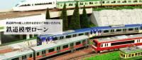 沒錢買整套的鐵道模型嗎?銀行借給你!