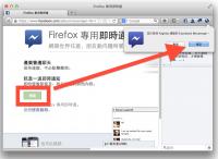 讓 Facebook 與 Firefox 緊密相連