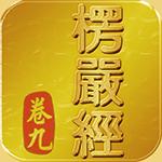 《iOS電子書》楞嚴經(卷九)白話文對照