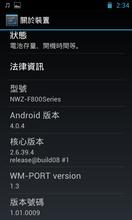 為音樂而生的第二款 Sony Android 播放機, Sony F800 動手玩