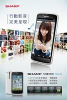 4.7 吋 720p 平價 Android 手機 Sharp SH837W 正式公佈