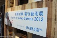 【2012台北數位藝術節】視聽哲學電玩藝術展