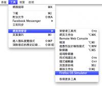 Firefox OS 模擬器動手玩