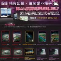 [分享]購買Autodesk軟體送禮券,抽iphone5 ipad(即日至12 31)