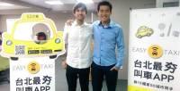 巴西也渴望台灣手機叫車市場:訪問 Easy Taxi 全球共同創辦人Gustavo Vaz