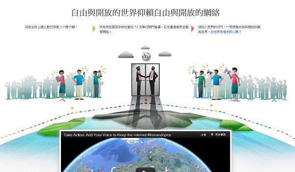 Take Action!Google 號召公眾反對聯合國的網路控制計劃