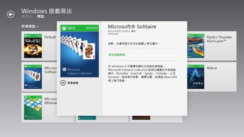微軟期許 Windows RT 希望帶來兼具創新與傳承的新 Windows 體驗