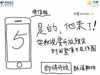 別騙我!這 iPhone 5 的預購文案應該是用 iPad 畫的吧!?