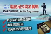 ★台北 鎬漢科技《高階驅動程式》課程 -2013 3 24 日 Linux網路卡驅動程式開發9:30~17:20