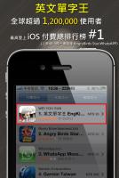 【特訊】 目前 iOS 第一名國產 App 擊敗憤怒鳥!!!