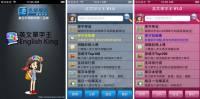 【限時】超過百萬下載的英文單字王iOS版上線囉 - 限時優惠中」