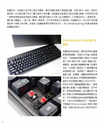 一把集大成的鍵盤,一個用人生當賭注做產品的男人,鍵談坊 - KBTalking Pro